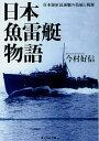 日本魚雷艇物語 日本海軍高速艇の技術と戦歴