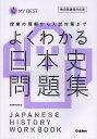 よくわかる日本史問題集