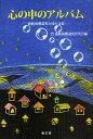 人文, 地理歷史, 哲學, 社會 - 心の中のアルバム 漁船海難遺児と母の文集