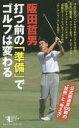 打つ前の「準備」でゴルフは変わる