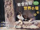 カレンダー '14 世界の猫