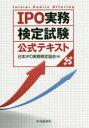 IPO実務検定試験公式テキスト