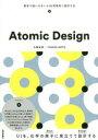 Atomic Design 堅牢で使いやすいUIを効率良く設計する