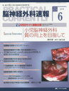 脳神経外科速報 第24巻6号(2014-6)