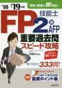 FP技能士2級AFP重要過去問スピード攻略 '18→'19年版