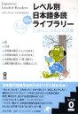レベル別日本語多読ライブラ レベル0 1