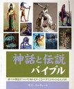 神話と伝説バイブル 神々の物語について知りたいことの全てがわかる大百科