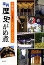 九州料理「がめ煮」作り方・レシピ