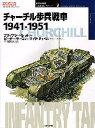 チャーチル歩兵戦車 1941-1951