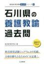 石川県の養護教諭過去問 2017年度版