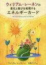 ウィリアム・レーネンの変化と喜びを実現するエネルギーカード