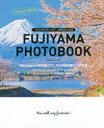"""旅遊, 留學, 戶外休閒 - FUJIYAMA PHOTOBOOK """"ファンタスティック!""""と叫びたくなる"""