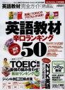 英語教材完全ガイド 英語教材辛口ランキング50 〔2013〕