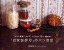 「自家製酵母」のパン教室 こんなに簡単だったんだ!マイペースで楽しく続けられる