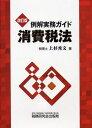乐天商城 - 例解実務ガイド消費税法