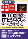 図解中国「WTO加盟」と「ITビジネス」のすべてがわかる
