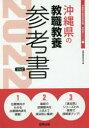 '22 沖縄県の教職教養参考書