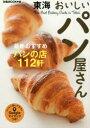 東海おいしいパン屋さん 東海の最新おすすめパンの店112軒