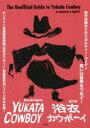 浴衣カウボーイ The Unofficial Guide to Yukata Cowboy In Japanese & English