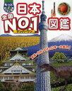 日本全国No.1図鑑 産業・自然・文化の日本一大集合!
