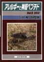 アレルギーと神経ペプチド Vol.8(2012)