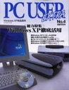 樂天商城 - PC USER EXTRA No.4