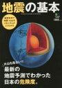 地震の基本 最新の地震予測でわかった日本の危険度。