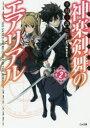 文庫, 新書 - 神楽剣舞のエアリアル 2