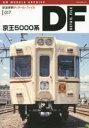 鉄道車輌ディテール・ファイル 017