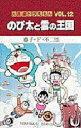 乐天商城 - 大長編ドラえもん Vol.12
