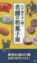 乐天商城 - 江戸時代から続く老舗の和菓子屋