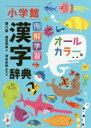 語學辭典 - 例解学習漢字辞典 オールカラー版