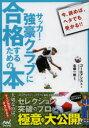 サッカー・強豪クラブに合格するための本 セレクション突破のプロが極意を大公開!!