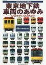 東京地下鉄車両のあゆみ 公式パンフレットで見る 1000形から1000系まで
