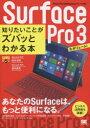 Surface Pro3知りたいことがズバッとわかる本 ビジネス活用術も満載!