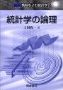 樂天商城 - 講座情報をよむ統計学 2