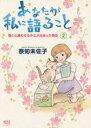 乐天商城 - あなたが私に語ること 猫と心通わせる少女が出会った物語 2