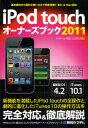 iPod touchオーナーズブック 基本操作から便利な使い方まで情報満載!! 2011