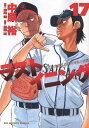 乐天商城 - ラストイニング 私立彩珠学院高校野球部の逆襲 17