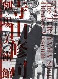 寺山修司劇場美術館