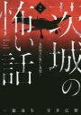 茨城の怖い話 2