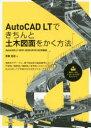 AutoCAD LTできちんと土木図面をかく方法