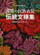 世界の民族衣装伝統文様集 市田ひろみコレクション