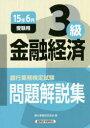 銀行業務検定試験問題解説集金融経済3級 15年6月受験用