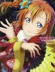 ラブライブ!The School Idol Movie劇場版オフィシャルBOOK