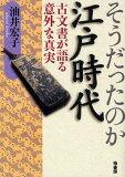 そうだったのか江戸時代 古文書が語る意外な真実