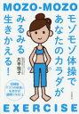 モゾモゾ体操であなたのカラダがみるみる生きかえる! 図解版『「3つの体液」を流せば健康になる!』