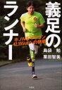 義足のランナー ホノルルマラソン42.195kmへの挑戦