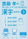 齋藤孝の声に出してマンガでおぼえる漢字〈低学年〉 3巻セット