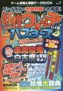 乐天商城 - ゲーム攻略&禁断データBOOK Vol.7